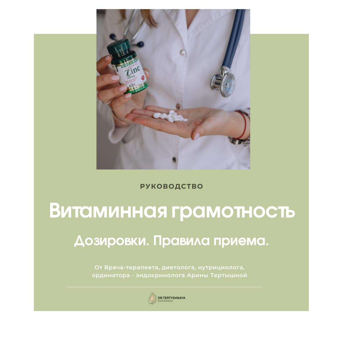 Витаминная грамотность (лекция + руководство)